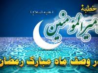 e-ali-ramezan